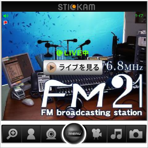 FM21 ライブ中継