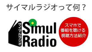 サイマルラジオって何?