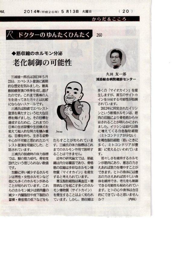 琉球新報 久田先生の記事