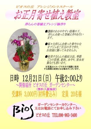 2014.12.21お正月寄せ植え教室(ポスター)-thumbnail