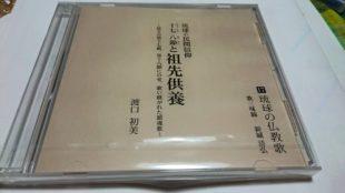 渡口初美CD