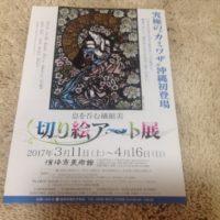切り絵アート展…日本を代表する切り絵作家11人が魅せる繊細で美しく個性あふれる作品をご覧ください🍀