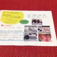 第19回浦添市美術館友の会&サークル作品展