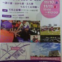 がん征圧・がん患者支援のための24時間チャリティーイベント「リレー・フォー・ライフ・ジャパン2018沖縄うらそえ」