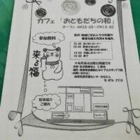 カフェ「おともだちの和」オープン10時~14時 お気軽にご参加ください(^^♪参加無料(^^♪