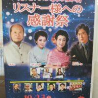 🎤くまさんの歌の広場リスナーの皆様への感謝祭🎤くまさん!RITHUKOさん!黒川真一朗さん出演(*^^)v