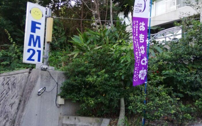 リレー・フォー・ライフ・ジャパン2020沖縄うらそえ12時間特別番組聴いてくださりありがとうございます(^^)これからもラジオからつないでいきます。