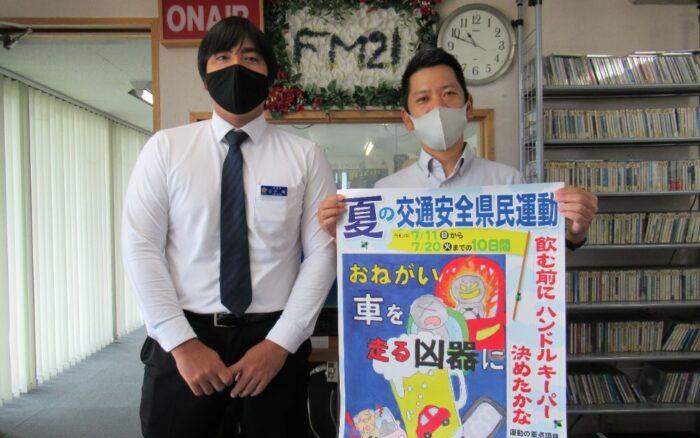 夏の交通安全県民運動2021年7月11日から7月20日まで\(^o^)/