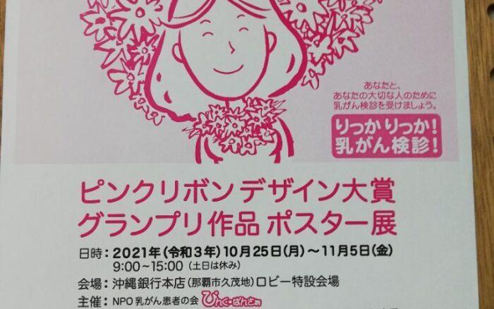 ぴんくリボンデザイン大賞・グランプリ作品ポスター展(*^^)v