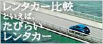 沖縄の格安レンタカーを予約なら「たびらい沖縄レンタカー予約」